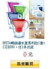 BRITA暢銷濾水壺馬利拉1壺+2芯$990,任1件出貨