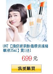 UNT【頂級玻尿酸循環保濕精華液35ml】買1送1
