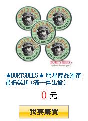 ★BURTSBEES★ 明星商品獨家最低44折 (滿一件出貨)