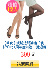 【華貴】纖腿透明褲襪12雙 $399元 (周年慶加贈一雙短襪)