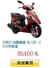KYMCO 光陽機車 G6 125 - 2013年新車