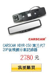 CARSCAM HDVR-150 第三代720P後視鏡行車記錄器