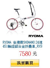 RYOMA 後避震SHIMANO 24速451輪組鋁合金折疊車_RX9