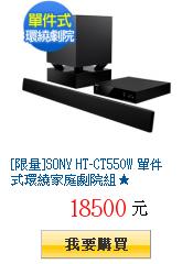 [限量]SONY HT-CT550W 單件式環繞家庭劇院組★