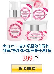 Morgan's新升級極致白雪絲精華/極致潤水凝凍膜任選1瓶(贈新品體驗包x2)