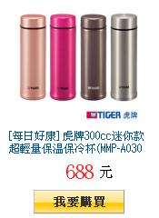 [每日好康] 虎牌300cc迷你款超輕量保溫保冷杯(MMP-A030)