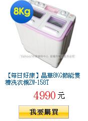 【每日好康】晶華8KG節能雙槽洗衣機ZW-158T
