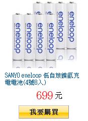 SANYO eneloop 低自放鎳氫充電電池(4號8入)