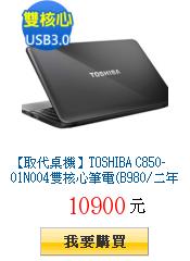 【取代桌機】TOSHIBA         C850-01N004雙核心筆電(B980/二年保固)
