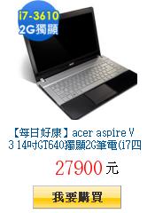 【每日好康】acer aspire V3         14吋GT640獨顯2G筆電(i7四核/W8)