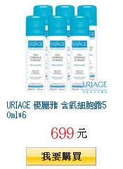 URIAGE 優麗雅 含氧細胞露50ml*6