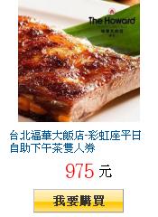 台北福華大飯店-彩虹座平日自助下午茶雙人券