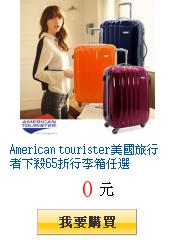 American tourister美國旅行者下殺65折行李箱任選