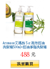 Aromase艾瑪絲         5α高效控油洗髮精500ml+控油淨脂洗髮精500ml全台獨家38折搶購組