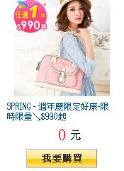 SPRING - 週年慶限定好康-限時限量↘$990起