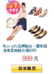 Miss sofi品牌聯合‧獨家超值春夏美鞋任選$999
