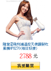 隋棠㊣飛利浦溫控天使護髮吹風機HP8270(每日好康)