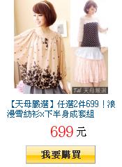 【天母嚴選】任選2件699!浪漫雪紡衫x下半身成套組