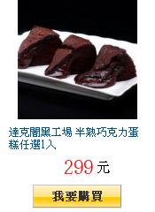 達克闇黑工場 半熟巧克力蛋糕任選1入