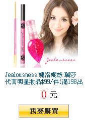 Jealousness 婕洛妮絲 瑞莎代言明星妝品$99/件(滿198出貨)