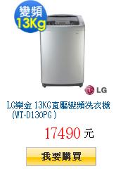 LG樂金 13KG直驅變頻洗衣機(WT-D130PG)