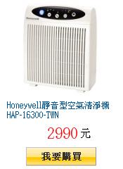 Honeywell靜音型空氣清淨機HAP-16300-TWN