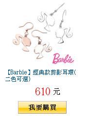【Barbie】經典款剪影耳環(二色可選)