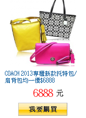 COACH 2013專櫃新款托特包/肩背包均一價$6888