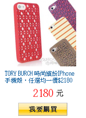TORY BURCH 時尚繽紛IPhone手機殼.任選均一價$2180
