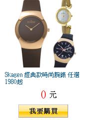 Skagen 經典款時尚腕錶 任選1980起