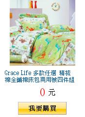 Grace Life 多款任選 精梳棉全鋪棉床包兩用被四件組