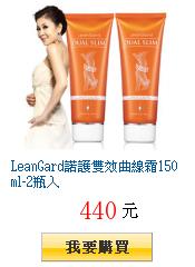 LeanGard諾護雙效曲線霜150ml-2瓶入