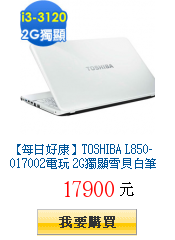 【每日好康】TOSHIBA L850-017002電玩 2G獨顯雪貝白筆電