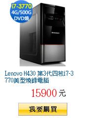 Lenovo H430 第3代四核i7-3770美型燒錄電腦