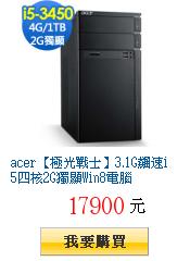 acer【極光戰士】3.1G飆速i5四核2G獨顯Win8電腦