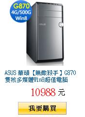 ASUS 華碩【無敵殺手】G870雙核多媒體Win8超值電腦