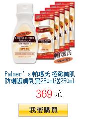 Palmer's 帕瑪氏 極緻美肌防曬護膚乳買250ml送250ml