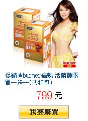 促銷★burner倍熱 活菌酵素買一送一(共40包)
