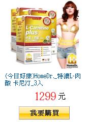 (今日好康)HomeDr._特濃L-肉酸 卡尼汀_3入