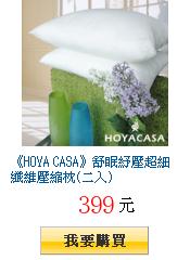《HOYA CASA》舒眠紓壓超細纖維壓縮枕(二入)