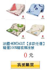 法國-MONTAGUT【多款任選】精選100%精梳棉涼被