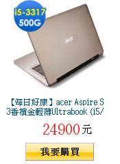 【每日好康】acer Aspire S3香檳金輕薄Ultrabook         (i5/Win 8)