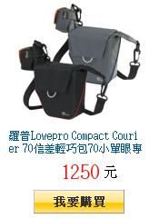 羅普Lowepro Compact Courier         70信差輕巧包70小單眼專用攝影斜背包