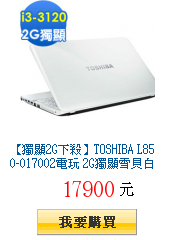【獨顯2G下殺】TOSHIBA L850-017002電玩 2G獨顯雪貝白筆電