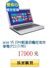 acer V5 15吋輕量級觸控高效筆電(P2117/W8)