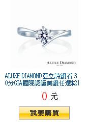 ALUXE DIAMOND亞立詩鑽石         30分GIA國際認證美鑽任選$21900起