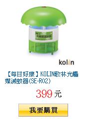 【每日好康】KOLIN歌林光觸媒滅蚊器(SE-R02)