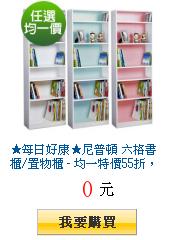 ★每日好康★尼普頓 六格書櫃/置物櫃 - 均一特價55折,三色可選