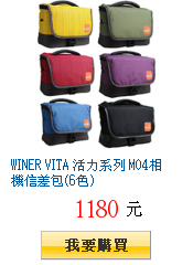 WINER VITA 活力系列 M04相機信差包(6色)