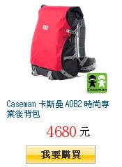 Caseman 卡斯曼 AOB2 時尚專業後背包